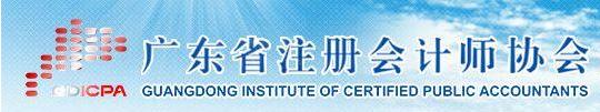 广东省注册会计师协会