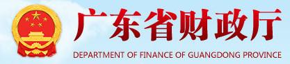 广东省财政厅